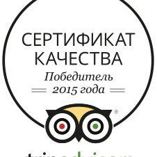 Компания TripAdvisor присовила отелю сертификат качества 2015 года. Это достижение является непосредственным результатом того, что отель получает отличные отзывы путешественников TripAdvisor.