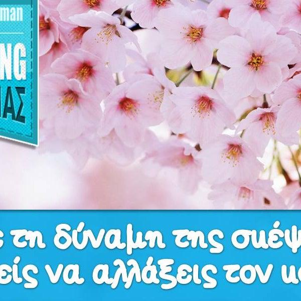 Photo taken at Free Happy Human - Coaching Αφθονίας by Free Happy Human - Coaching Αφθονίας on 5/10/2014