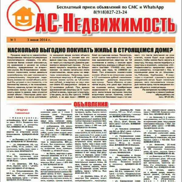 (танин, вода газета объявления владикавказ последний номер основных составляющих