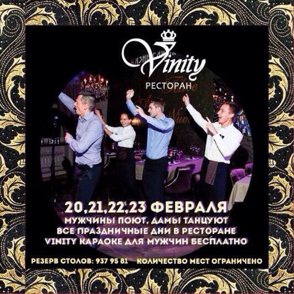 Снимок сделан в Vinity / Винити пользователем Vinity Ресторан Винити 2/19/2015