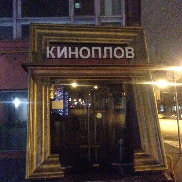 Photo taken at Киноплов by Salavat D. on 10/19/2015