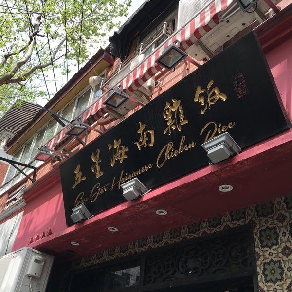 Photo taken at 五星海南鸡饭 | Five Star Hainanese Chicken Rice by ^w^ on 4/8/2016