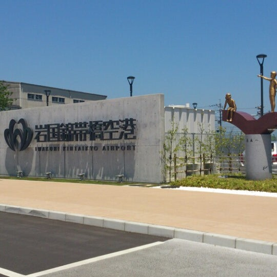 5/12/2013にUME u.が岩国錦帯橋空港 / 岩国飛行場 (IWK)で撮った写真