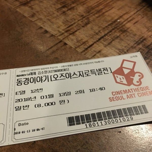Photo taken at Seoul Art Cinema by Soyoung K. on 1/13/2018
