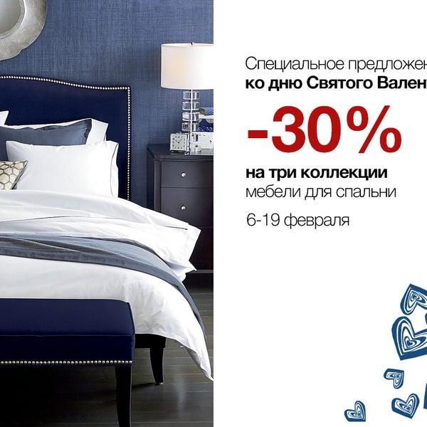 В магазине Crate and Barrel акция: -30% на три коллекции спален в честь Дня всех влюбленных!