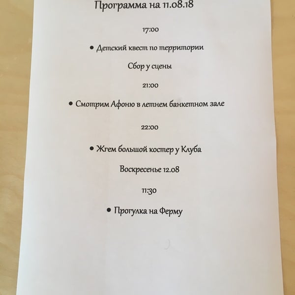 Снимок сделан в Арт-усадьба «Веретьево» пользователем Fedor B. 8/11/2018