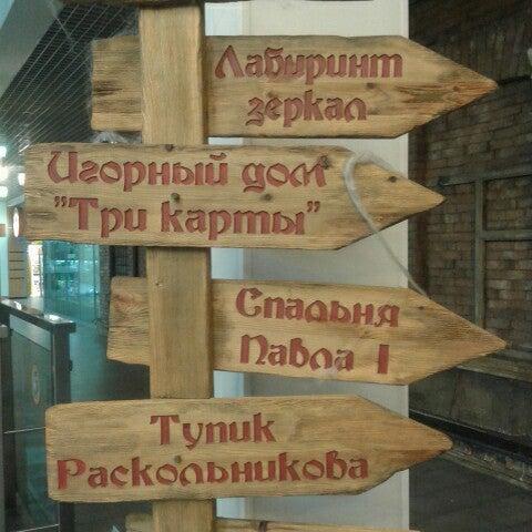 Снимок сделан в Ужасы Петербурга пользователем Julia D. 11/30/2014