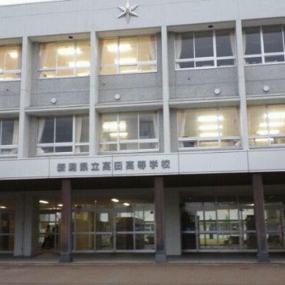 Photos at 新潟県立高田高等学校...