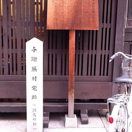 12/5/2011にeg e.が与謝蕪村終焉の地で撮った写真