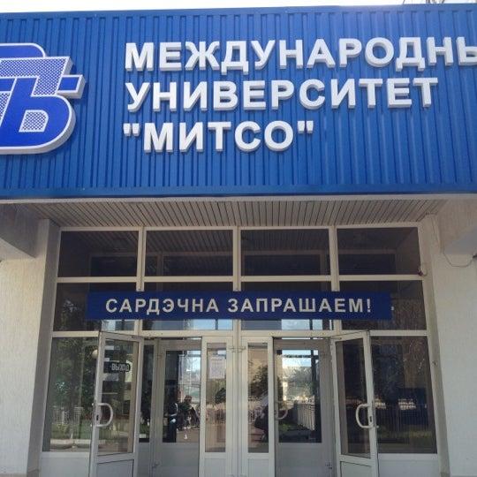 Снимок сделан в Международный университет «МИТСО» пользователем Eveline 6/20/2012