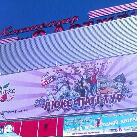 Photo taken at Кінотеатр ім. О. Довженка by Rosti K. on 5/29/2011