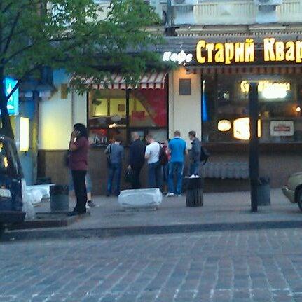 Foto tomada en Київська Перепічка / Kyivska Perepichka por Alexandr C. el 4/28/2012