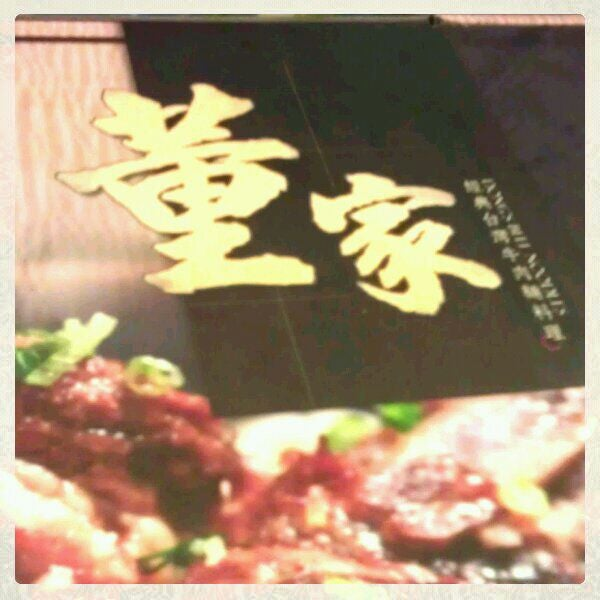 Photo taken at Dong's Beef Noodles 董家台灣牛肉麵 by Kenneth T. on 1/19/2012