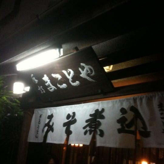 11/13/2011にuchikei0127がまことやで撮った写真