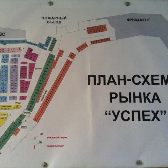 Картинки по запросу Одесса Успех рынок