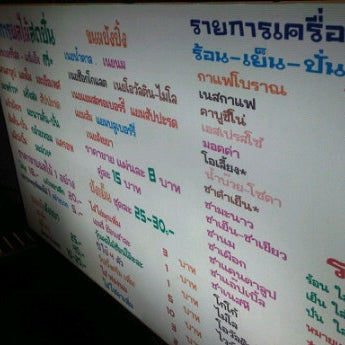 Photo taken at พี่ป้างน้ำปั่น by NumIng J. on 2/12/2012