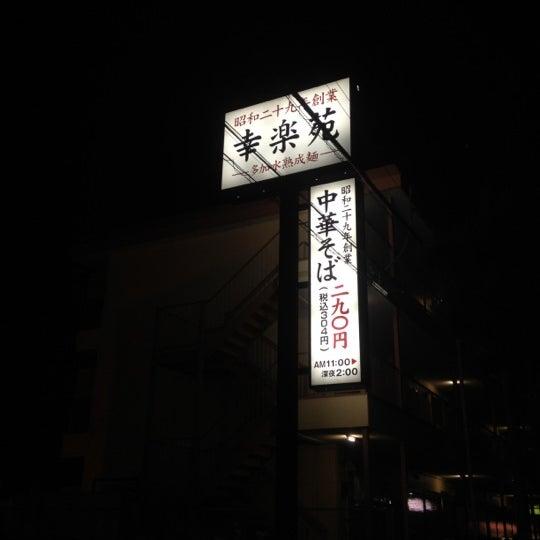 5/16/2012 tarihinde S.Tetsuyaziyaretçi tarafından 幸楽苑 東大和店'de çekilen fotoğraf