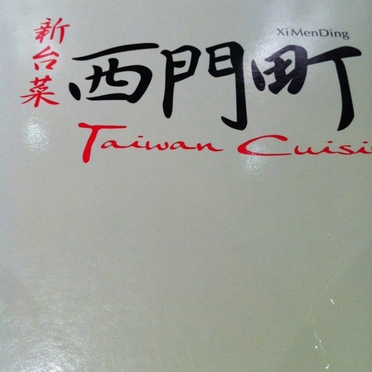 Photo taken at XiMenDing (西门町) Taiwan Cuisine by Hoang P. on 9/23/2011