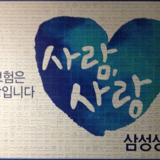 Photo taken at 삼성생명 휴먼센터 by 전진성 말. on 3/12/2012