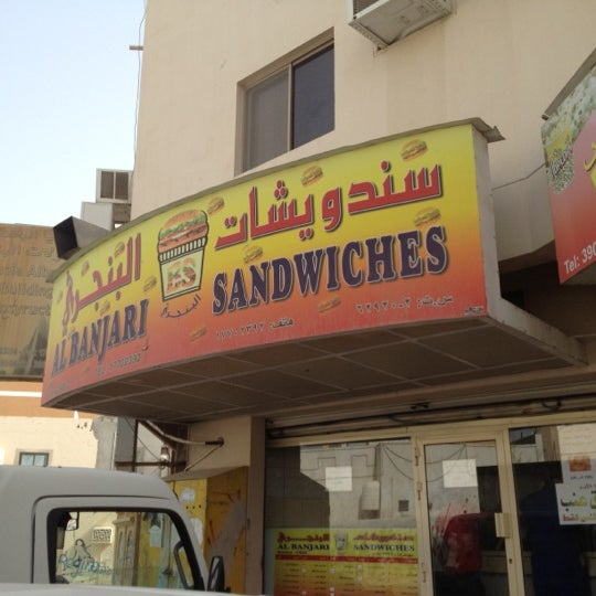 Photos At Al Banjary Sandwiches Nuwaidrat Al Muhafazah Al Wustah