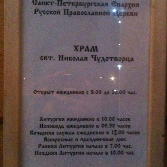 Photo taken at Храм святого Николая Чудотворца by Alexandra C. on 1/28/2012