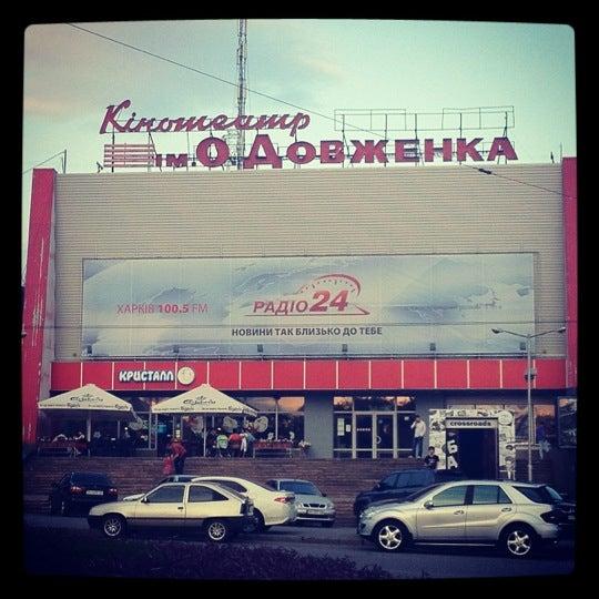 Photo taken at Кінотеатр ім. О. Довженка by Александр К. on 8/24/2012