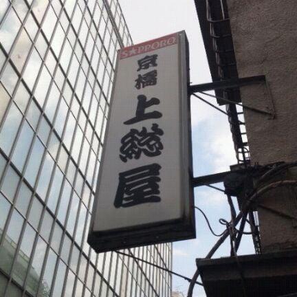 Photo taken at 上総屋 by GOGOGO! on 3/8/2011