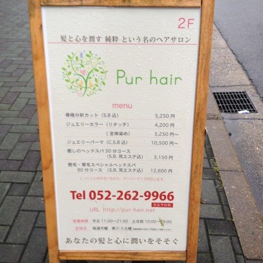 6/21/2012に文具営業専門家 h.がPur hairで撮った写真