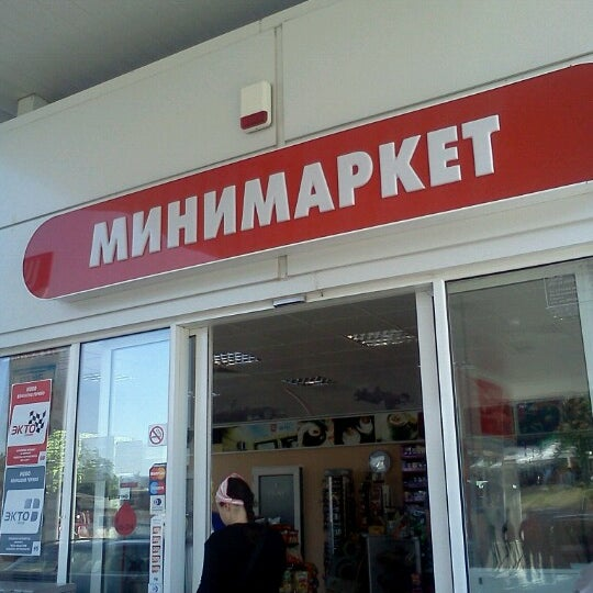 Photo taken at Лукоил (Стража 002) / Lukoil (Straza 002) by Branchez ®. on 8/20/2012