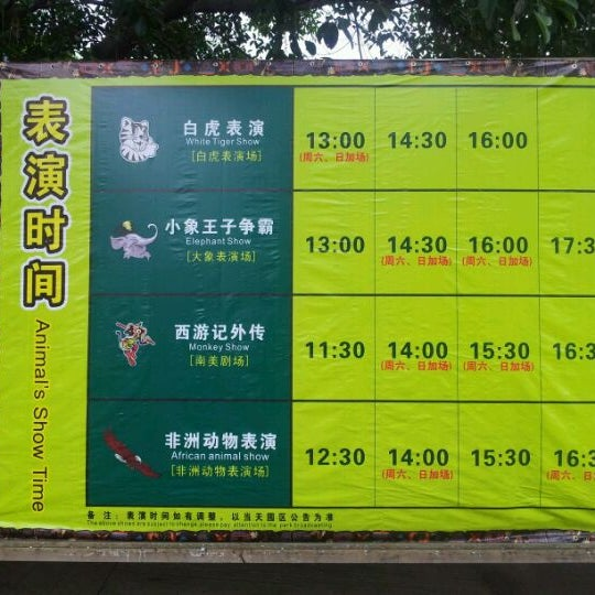 Photo taken at Xiang Jiang Safari Park, Guangzhou by Bridget C. on 5/11/2012