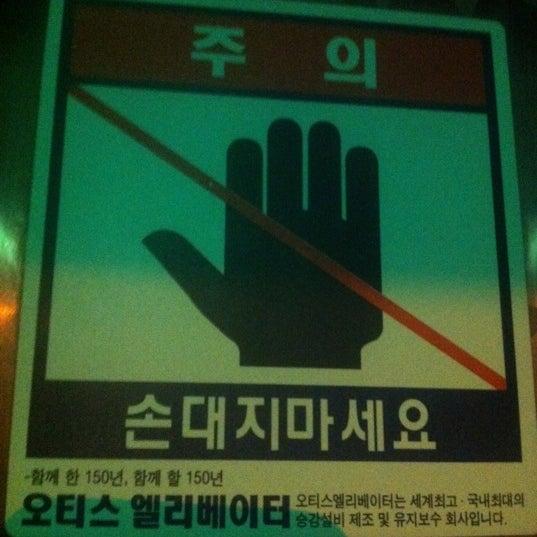 Photo taken at 현대고등학교 by Seunghoon K. on 3/14/2012