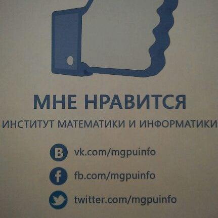 Снимок сделан в Институт математики и информатики (ИМИ МГПУ) пользователем Ilya C. 4/23/2012