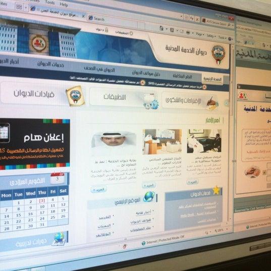 Photo taken at Civil Service Commission by Nemash A. on 5/3/2012