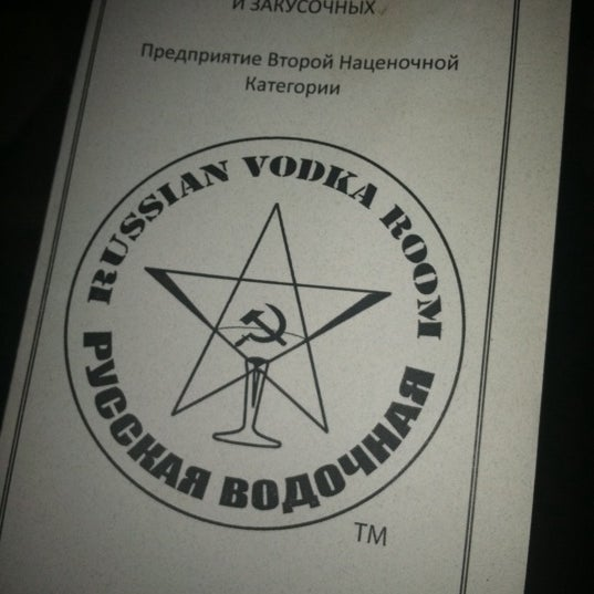 Photo taken at Russian Vodka Room by Amy S. on 8/19/2011