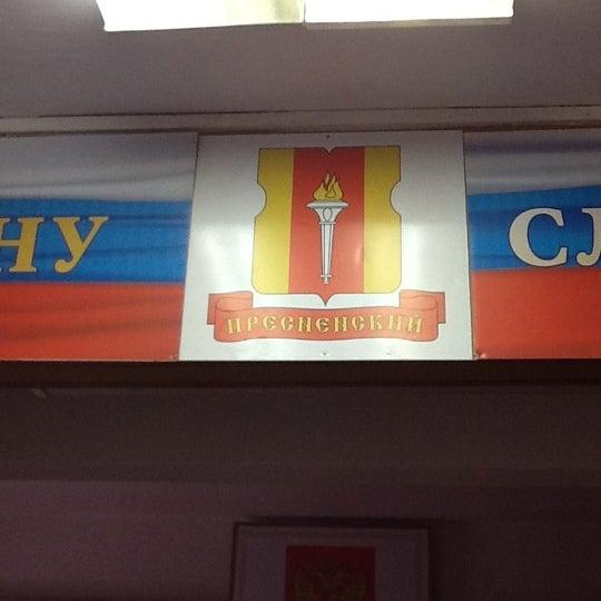 Photo taken at ОВД Пресненского района by Dmitry M. on 4/1/2012