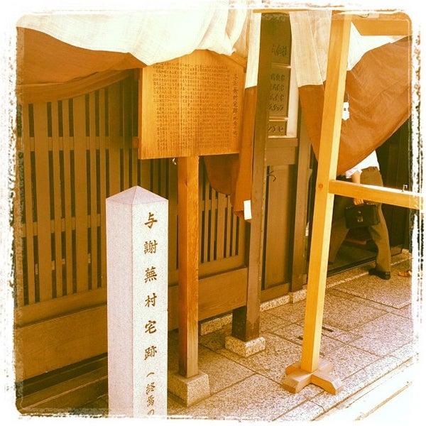 7/17/2012にO A.が与謝蕪村終焉の地で撮った写真