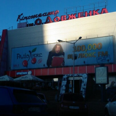 Photo taken at Кінотеатр ім. О. Довженка by Eugene T. on 6/8/2012