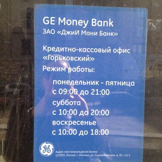 Ge money bank в санкт-петербурге