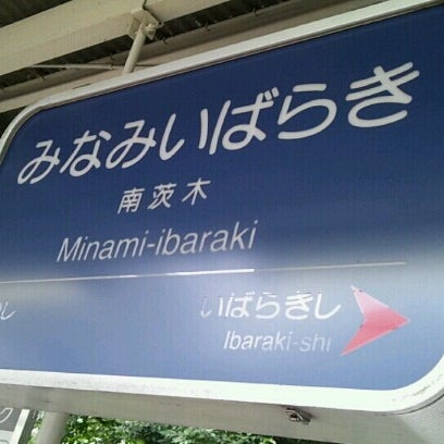 Photo taken at Hankyu Minami-ibaraki Station (HK68) by maa d. on 8/11/2012