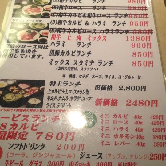 Foto tomada en 焼肉 ばりばり亭 por michiteru H. el 3/12/2012