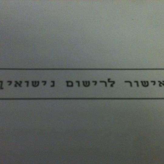 Das Foto wurde bei רבנות רמת גן von Udi D. am 8/23/2012 aufgenommen