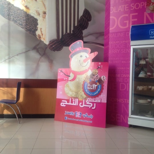 Photo taken at Baskin Robbins by Ahmad A. on 5/28/2012