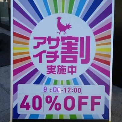 Photo taken at アディダス ファクトリーアウトレットショップ軽井沢 by そらはれくもり on 8/16/2012