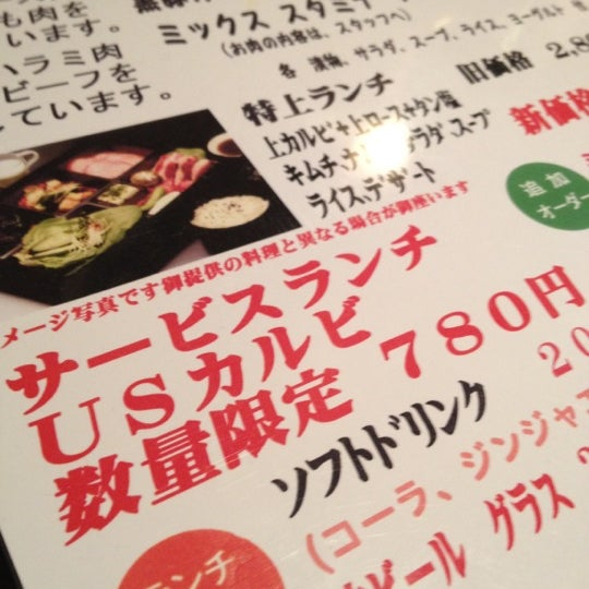 Foto tomada en 焼肉 ばりばり亭 por michiteru H. el 4/27/2012