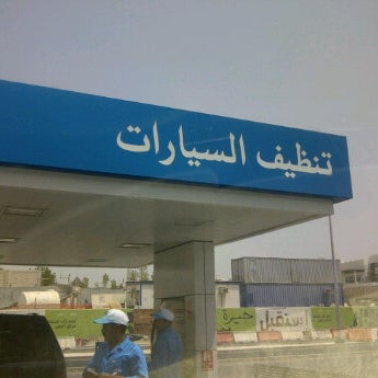 Photo taken at ADNOC by Y M. on 6/16/2012