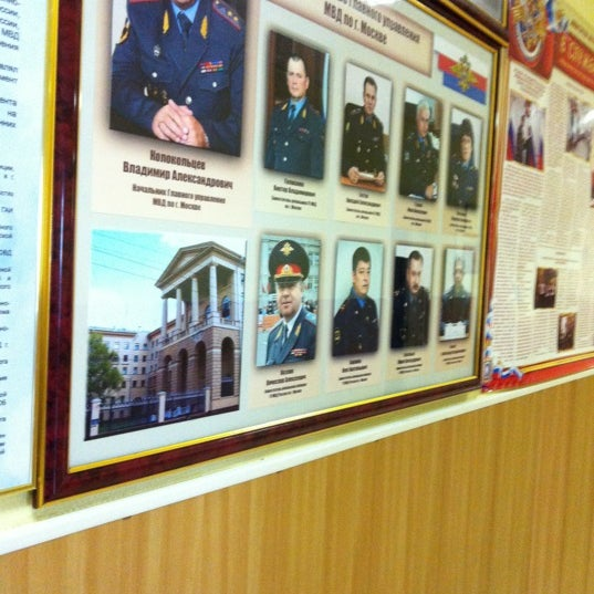 Photo taken at ОВД Пресненского района by Barbone B. on 5/4/2012