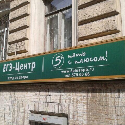 Photo taken at Центр подготовки абитуриентов «пять с плюсом» by Mitchell C. on 5/21/2012
