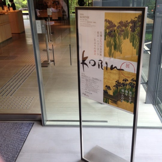 Photo taken at Nezu Museum by Thomas H. on 5/3/2012