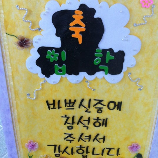 Photo taken at 성황초등학교 by Kyungbae Y. on 3/2/2012