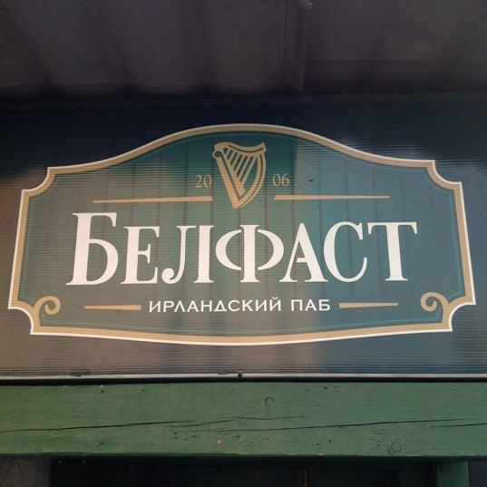 Снимок сделан в Белфаст / Belfast пользователем Andrey Y. 6/12/2012